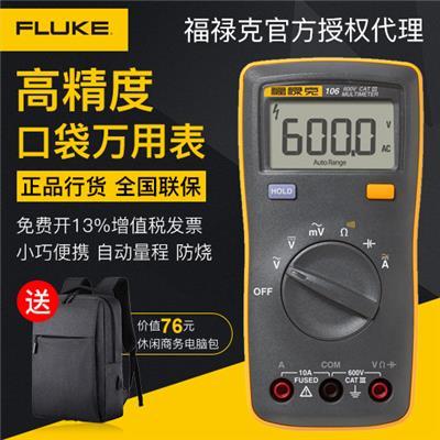 福禄克FLUKE106  数字万用表 福禄克万用表万用表数字 袖珍
