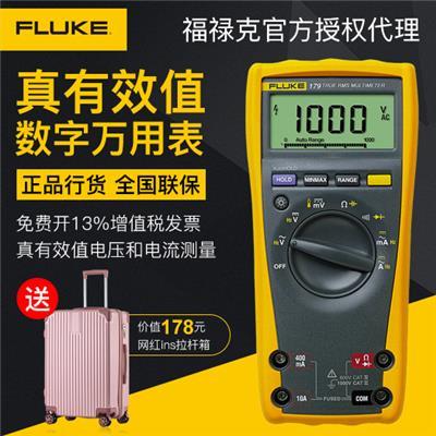 美国福禄克FLUKE Fluke 179C 数字万用表