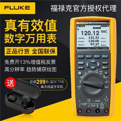 美国福禄克FLUKE Fluke 289C 真有效值工业用记录万用表