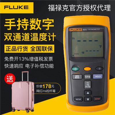 美国福禄克FLUKE Fluke 52-II 温度计