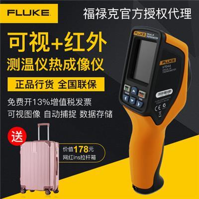 福禄克Fluke VT04A 可视红外测温仪