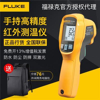 福禄克  Fluke 62 MAX手持式工业高精度红外测温仪