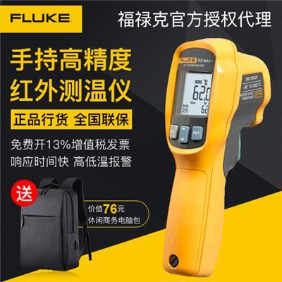 福禄克  Fluke 62 MAX+手持式工业高精度红外测温仪