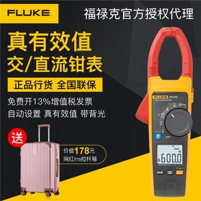 美国福禄克FLUKE Fluke 374FC 真均方根交流/直流钳形表