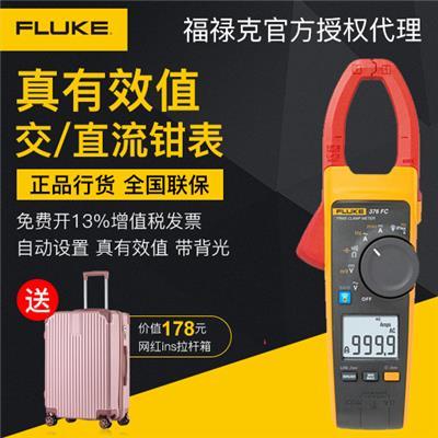 美国福禄克FLUKE  Fluke 376FC 真均方根交流/直流钳形表