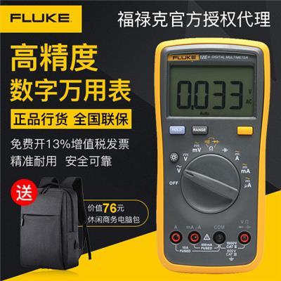 福禄克万用表fluke 12E+ 高精度全自动多功能数字万能表手持万能表
