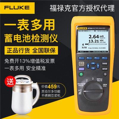 美国福禄克FLUKE Fluke BT520 蓄电池分析仪