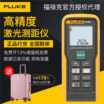 美国福禄克FLUKE Fluke 419D 激光测距仪