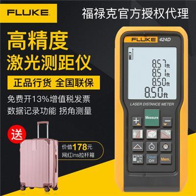 美国福禄克FLUKE Fluke 424D 激光测距仪