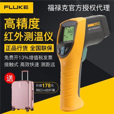 美国福禄克FLUKE Fluke561 红外线与接触式测温仪 -40 °C-550 ° C