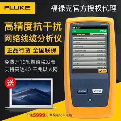 福禄克fluke DSX2-5000 线缆认证分析仪