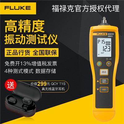 美国福禄克FLUKE Fluke 802 测振仪