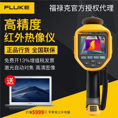 美国福禄克FLUKE Ti400 红外热像仪 -20 °C 至 +1200 °C