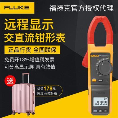 美国福禄克FLUKE Fluke 381 远程显示直均方根交流/直流钳形表
