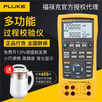 美国福禄克FLUKE Fluke 726 高精度多功能过程校准器