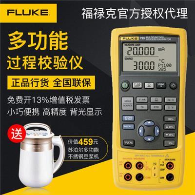 美国福禄克FLUKE Fluke 725S 中文多功能过程仪表校准器