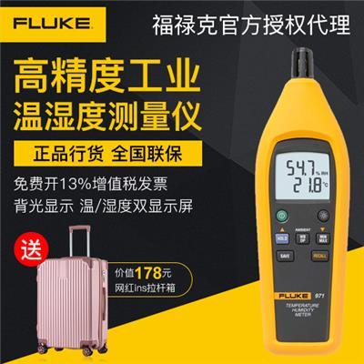 美国福禄克FLUKE 971 温度湿度测量仪