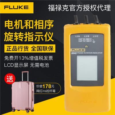 美国福禄克FLUKE 9040 相序旋转指示仪