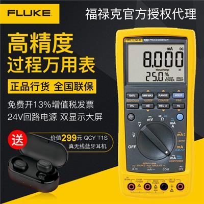 美国福禄克FLUKE Fluke 789   过程万用表