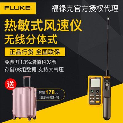美国福禄克FLUKE Fluke 923 热线式风速测量仪