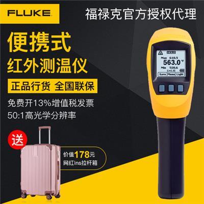 美国福禄克FLUKE Fluke 563 红外线测温仪 -32 °C 至760 °C