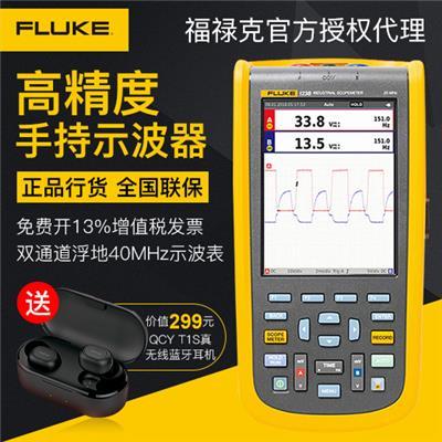 美国福禄克FLUKE Fluke 123B 工业用手持式示波器
