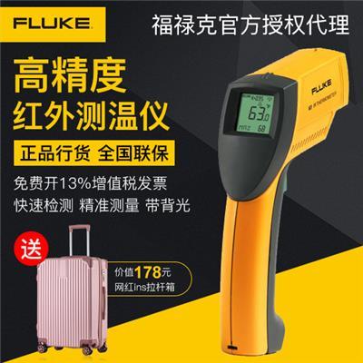 美国福禄克FLUKE Fluke 63 手持式红外温度计 -32 to 535 ºC