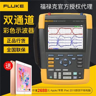 美国福禄克FLUKE Fluke-190-502/S 手持式示波器