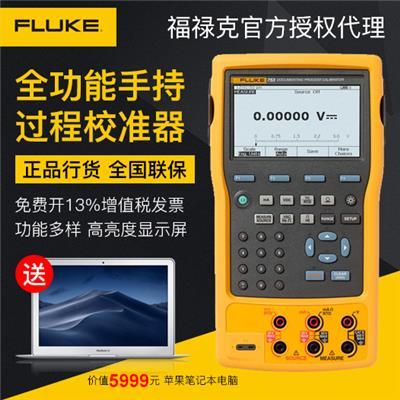 美国福禄克FLUKE Fluke753/Fluke753EL 多功能过程校验仪