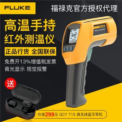 美国福禄克FLUKE FLUKE572-2高温红外测温仪 -30 °C 至 900 °C