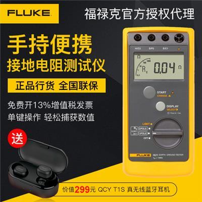美国福禄克FLUKE Fluke 1621 接地电阻测试仪