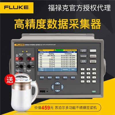 美国福禄克FLUKE 全能型数据采集器 2638A