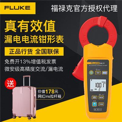 美国福禄克FLUKE Fluke 368 FC/CN 真有效值漏电流钳表