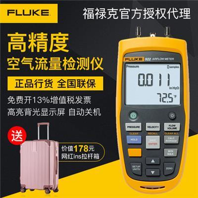 美国福禄克FLUKE Fluke 922 空气流量检测仪|空气质量检测仪