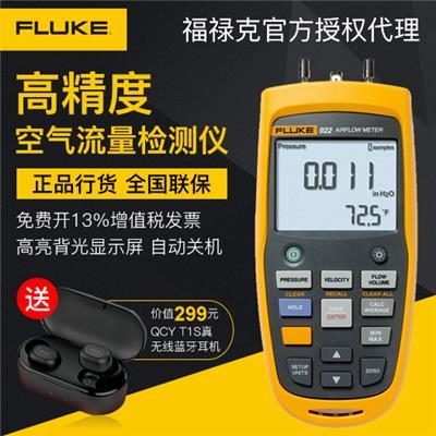 美国福禄克FLUKE Fluke 922KIT 空气流量检测仪|空气质量检测仪