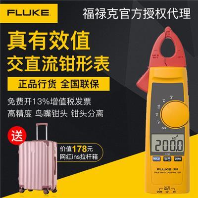美国福禄克FLUKE Fluke 365 真有效值交直流钳表/电流表