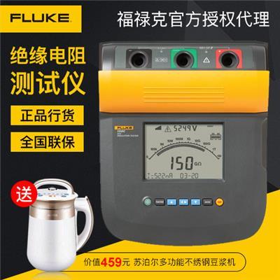 美国福禄克FLUKE Fluke1550C 5000V绝缘电阻测试仪