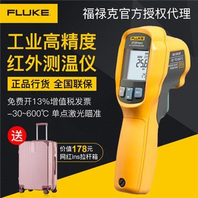 美国福禄克FLUKE Fluke ST20Max 红外测温仪 -32 - 600℃