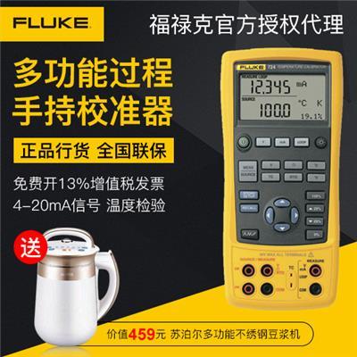 美国福禄克FLUKE Fluke 724 多功能校准器 4-20mA信号发生器