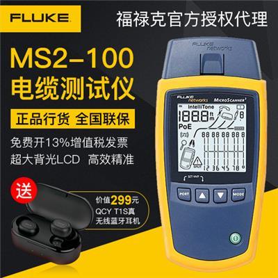 美国福禄克 FLUKE MS2-100 铜缆验证测试仪 网线测试仪 电缆验证测试仪