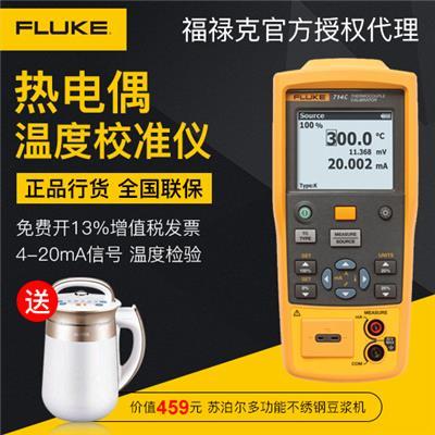 美国福禄克FLUKE Fluke 714C 热电偶校准器