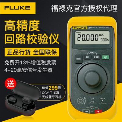 美国福禄克FLUKE Fluke 707 回路校验仪|环路校准器