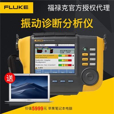 美国福禄克FLUKE Fluke 810 测振仪