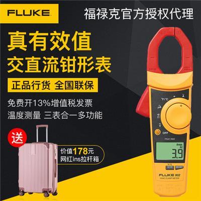 美国福禄克FLUKE Fluke 902 FC 真有效值 HVAC 钳表