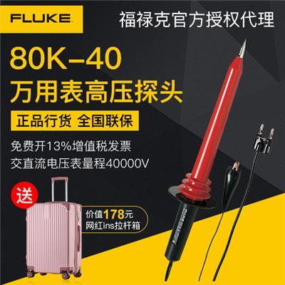 福禄克 FLUKE  80K-40高压探棒/探头,0~40KV