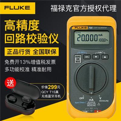美国福禄克 Fluke 705普通回路校准器 4-20毫安信号发生器