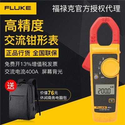 美国福禄克FLUKE Fluke 302+ 交流钳形表