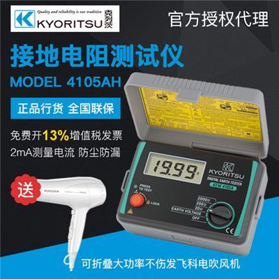 日本共立 4105AH接地电阻测试仪 MODEL 4105AH/4105A/4105