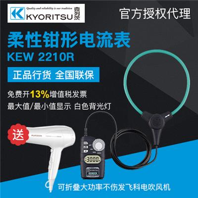 日本共立 钳形电流表 KEW2210R
