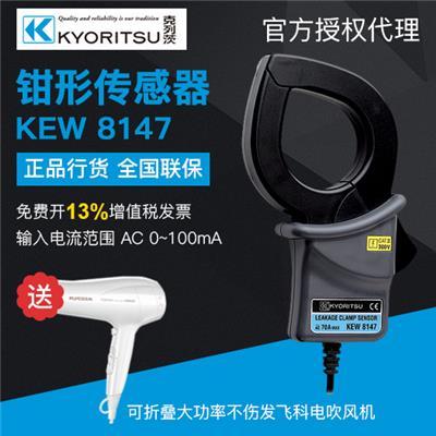 日本共立 传感器系列 KEW 8147